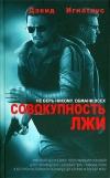 Купить книгу Дэвид Игнатиус - Совокупность лжи