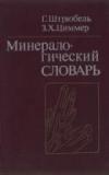 Купить книгу Штрюбель, Г. - Минералогический словарь