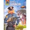 Дивов Олег - У Билли есть хреновина