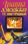 Купить книгу Хмелевская - Тт, или трудный труп