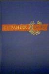 Купить книгу Беранже, Пьер Жан - Сочинения