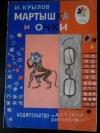 Купить книгу И. Крылов - Мартышка и очки.