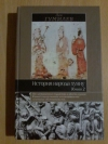 Купить книгу Гумилев Л. Н. - История народа хунну. В 2 книгах. Том 2
