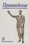Правоведение - Крылова, З. Г.; Гаврилов, Э. П.; Гуреев, В. И.