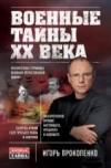 Прокопенко Игорь - Военные тайны ХХ века