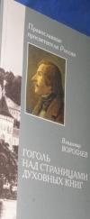 Воропаев В. А. - Гоголь над страницами духовных книг. (научно-популярные очерки)