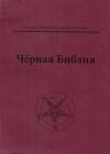 Купить книгу Антон Ш. ЛаВей, Алистер Кроули - Черная Библия