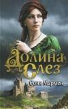 Купить книгу Мармен Соня - Долина Слез