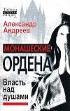 Купить книгу Андреев А. - Монашеские ордена. Власть над душами