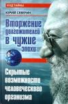 Купить книгу Ю. Д. Северин - Вторжение долгожителей в чужие эпохи. Скрытые возможности человеческого организма