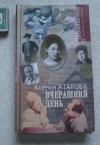 Ксения Атарова - Вчерашний день (мемуары)
