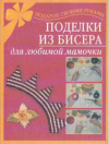 Купить книгу Магина, А.Р. - Поделки из бисера для любимой мамочки