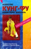 Купить книгу Вон, Кью-Кит - Искусство кунг-фу монастыря Шаолинь