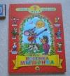 Купить книгу мультсказки - Песенка мышонка (Мультсказки малышам)