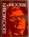 Купить книгу Хентова С. М. - Шостакович в Москве
