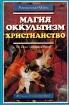 Купить книгу Александр Мень - Магия. Оккультизм. Христианство. Из книг, лекций и бесед