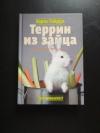 Купить книгу Борис Гайдук - Террин из зайца
