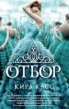 Купить книгу Кира Касс - Отбор