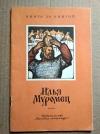Купить книгу Былина - Илья Муромец
