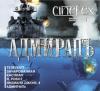 - Журнал CINEFEX №11