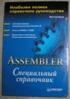 Купить книгу Юров, Виктор - Ассемблер. Специальный справочник