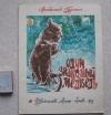 Купить книгу А. Гурович - Один знакомый медведь