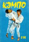 Купить книгу А. Е. Тарас - Кэмпо 1995 (№5)