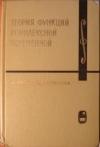 Купить книгу Свешников, А.Г. - Теория функций комплексной переменной