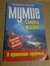 Купить книгу Корзунова А. Н. - Мумие