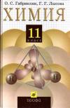 Купить книгу Габриелян, О.С. - Химия. 11 класс