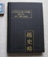 Купить книгу пер. Поляков - Краткая история Вьета (Вьет Шы Лыок)