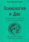 Купить книгу Жан Шинода Болен - Психология и Дао