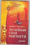 Купить книгу Ранжит Моханти. - Лечебная сила магнита. Секреты индийских мудрецов