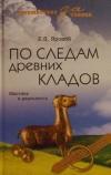 Купить книгу Яровой Е. В. - По следам древних кладов. Мистика и реальность.