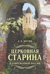 Купить книгу Мусин А. Е. - Церковная старина в современной России