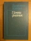 Купить книгу Катаев В. П. - Почти дневник