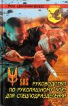 Купить книгу Рон Шиллингфорд - Руководство по рукопашному бою для специальных подразделений