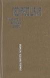 Купить книгу Леонардо Шаша - Винного цвета море