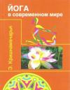 Купить книгу Кришнамачарья Э. - Йога в современном мире (Цикл лекций)