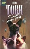 Купить книгу Тови, Дорин - Хлопот полон рот