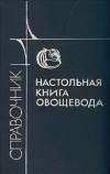 Купить книгу Е. С. Каратаев, Б. Г. Русанов, А. В. Бешанов - Настольная книга овощевода