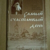 Купить книгу Архимандрит Павел (Груздев) - Самый счастливый день