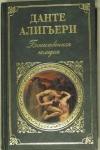 купить книгу Данте Алигьери - Божественная комедия