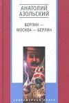 Купить книгу Азольский А. - Берлин - Москва - Берлин