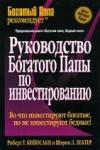 Купить книгу Кийосаки, Роберт Т. - Руководство богатого папы по инвестированию