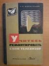 Купить книгу Виноградов Л. Н. - Учитесь ремонтировать свой телевизор