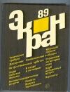 Купить книгу  - Экран 89. Серия: Экран (ежегодник)