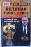 Прокопенко Игорь - Великая тайна денег. Подлинная история финансового рабства
