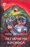 Купить книгу Уильямсон, Джек - Легионеры космоса