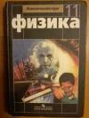 Купить книгу Мякишев Г. Я. - Физика. 11 класс